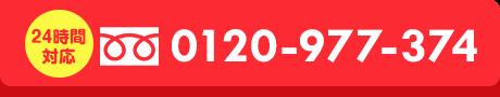 24時間対応 0120-977-374